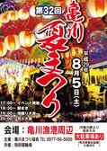 第32回 亀川夏まつりポスター